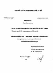 4bec4937e Диссертация по истории на тему 'Обувь в традиционной культуре народов  Средней Азии и Казахстана'