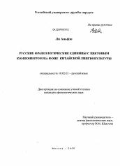 Русские фразеологические единицы с цветовым компонентом на фоне  Диссертация по филологии на тему Русские фразеологические единицы с цветовым компонентом на фоне китайской лингвокультуры
