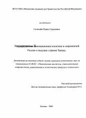 Инновационная политика в современной России и ведущих странах  Диссертация по политологии на тему Инновационная политика в современной России и ведущих странах Запада