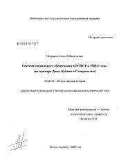 Система социального обеспечения в РСФСР в е годы  Диссертация по истории на тему Система социального обеспечения в РСФСР в 1920 е годы