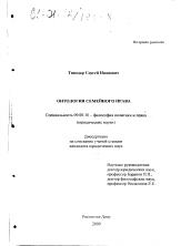 Онтология семейного права автореферат и диссертация по философии  Диссертация по философии на тему Онтология семейного права