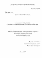 Социальное противодействие насилию над пожилыми людьми в  Диссертация по социологии на тему Социальное противодействие насилию над пожилыми людьми в современном Кыргызстане