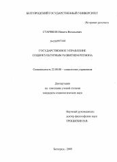 Государственное управление социокультурным развитием региона  Диссертация по социологии на тему Государственное управление социокультурным развитием региона