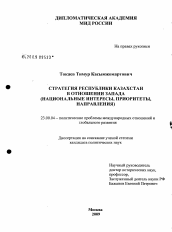 Стратегия Республики Казахстан в отношении Запада автореферат и  Диссертация по политологии на тему Стратегия Республики Казахстан в отношении Запада