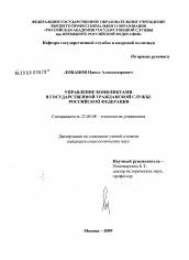 Управление конфликтами в государственной гражданской службе  Диссертация по социологии на тему Управление конфликтами в государственной гражданской службе Российской Федерации