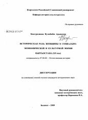 Историческая роль женщины в социально экономической и культурной  Полный текст автореферата диссертации по теме Историческая роль женщины в социально экономической и культурной жизни Кыргызстана