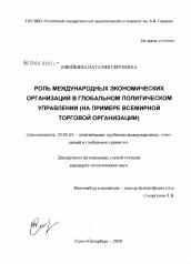 Роль международных экономических организаций в глобальном  Полный текст автореферата диссертации по теме Роль международных экономических организаций в глобальном политическом управлении