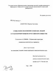 Социальное положение пожилых людей в трансформирующемся российском  Диссертация по социологии на тему Социальное положение пожилых людей в трансформирующемся российском обществе