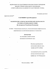 Политические аспекты экологической безопасности России на  Диссертация по политологии на тему Политические аспекты экологической безопасности России на региональном уровне