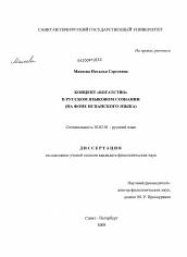 Концепт богатство в русском языковом сознании автореферат и  Полный текст автореферата диссертации по теме Концепт богатство в русском языковом сознании