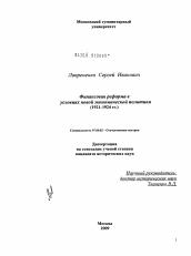 Финансовая реформа в условиях новой экономической политики  Диссертация по истории на тему Финансовая реформа в условиях новой экономической политики