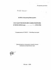 Государство и Православная Церковь в Чехословакии автореферат и  Диссертация по истории на тему Государство и Православная Церковь в Чехословакии