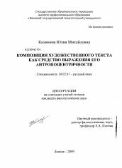 Композиция художественного текста как средство выражения его  Диссертация по филологии на тему Композиция художественного текста как средство выражения его антропоцентричности