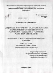 Социальный механизм налогообложения и критерии его эффективности в  Диссертация по социологии на тему Социальный механизм налогообложения и критерии его эффективности в российском обществе