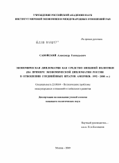 Экономическая дипломатия как средство внешней политики  Диссертация по политологии на тему Экономическая дипломатия как средство внешней политики