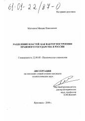 Разделение властей как фактор построения правового государства в  Диссертация по социологии на тему Разделение властей как фактор построения правового государства в России