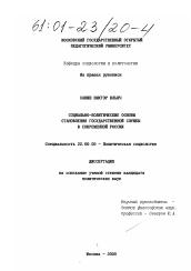 Социально политические основы становления государственной службы в  Диссертация по социологии на тему Социально политические основы становления государственной службы в современной России