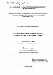 Государственная политика в области книгоиздания в условиях рынка  Диссертация по социологии на тему Государственная политика в области книгоиздания в условиях рынка