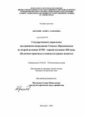 Государственное управление внутренними инородцами Степного  Диссертация по истории на тему Государственное управление внутренними инородцами Степного Предкавказья во второй половине xviii