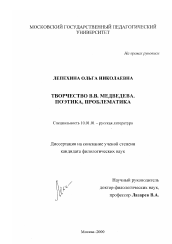 Творчество В В Медведева автореферат и диссертация по  Диссертация по филологии на тему Творчество В В Медведева
