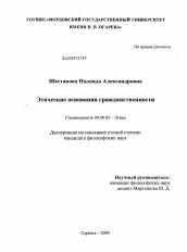 Этические основания гражданственности автореферат и диссертация  Диссертация по философии на тему Этические основания гражданственности