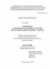Референдум в политическом процессе России автореферат и  Диссертация по политологии на тему Референдум в политическом процессе России
