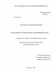 Синергетика в методологии гуманитарных наук автореферат и  Диссертация по философии на тему Синергетика в методологии гуманитарных наук