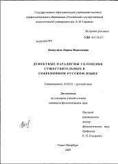 Дефектные парадигмы склонения существительных в современном  Диссертация по филологии на тему Дефектные парадигмы склонения существительных в современном русском языке