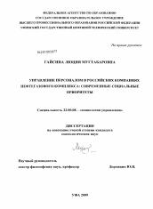 Управление персоналом в российских компаниях нефтегазового  Полный текст автореферата диссертации по теме Управление персоналом в российских компаниях нефтегазового комплекса современные социальные приоритеты