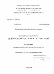 Немцы Казахстана депортация спецпоселение реабилитация  Диссертация по истории на тему Немцы Казахстана депортация спецпоселение реабилитация