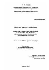 Принципы лирической циклизации в творчестве Вяч Иванова  Диссертация по филологии на тему Принципы лирической циклизации в творчестве Вяч Иванова