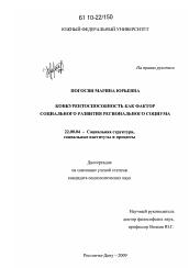Конкурентоспособность как фактор социального развития  Диссертация по социологии на тему Конкурентоспособность как фактор социального развития регионального социума