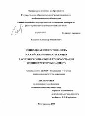 Социальная ответственность российских военнослужащих в условиях  Диссертация по социологии на тему Социальная ответственность российских военнослужащих в условиях социальной трансформации