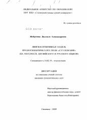 Лингвокогнитивная модель фразеосемантического поля страхование  Диссертация по филологии на тему Лингвокогнитивная модель фразеосемантического поля страхование