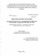 Изменение форм досуга молодежи российской провинции автореферат  Диссертация по социологии на тему Изменение форм досуга молодежи российской провинции