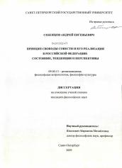 Принцип свободы совести и его реализация в Российской Федерации  Диссертация по философии на тему Принцип свободы совести и его реализация в Российской Федерации