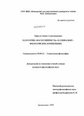 Мужская схема верность и терпение pdf