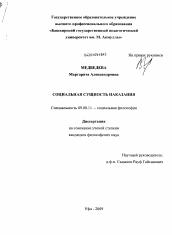 Социальная сущность наказания автореферат и диссертация по  Диссертация по философии на тему Социальная сущность наказания