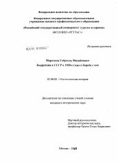 Коррупция в СССР в е годы и борьба с ней автореферат и  Диссертация по истории на тему Коррупция в СССР в 1920 е годы и борьба
