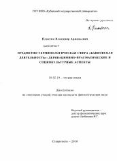 Предметно терминологическая сфера банковская деятельность  Полный текст автореферата диссертации по теме Предметно терминологическая сфера банковская деятельность деривационно прагматические и социокультурные