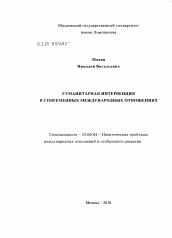 Гуманитарная интервенция в современных международных отношениях  Диссертация по политологии на тему Гуманитарная интервенция в современных международных отношениях