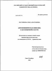 Антропонимическая символика в англоязычной культуре автореферат  Диссертация по филологии на тему Антропонимическая символика в англоязычной культуре