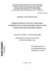 Национализм как фактор социально политических трансформаций опыт  Диссертация по философии на тему Национализм как фактор социально политических трансформаций опыт России