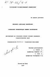 Социальная реабилитация бывших заключенных автореферат и  Диссертация по философии на тему Социальная реабилитация бывших заключенных