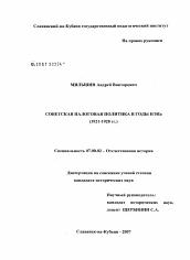 Советская налоговая политика в годы нэпа гг  Диссертация по истории на тему Советская налоговая политика в годы нэпа 1921 1928