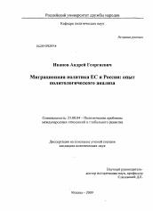 Миграционная политика ЕС и России опыт политического анализа  Диссертация по политологии на тему Миграционная политика ЕС и России опыт политического анализа