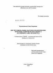 Институциональные факторы и политические проблемы развития малого  Диссертация по политологии на тему Институциональные факторы и политические проблемы развития малого бизнеса