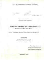 Девиантное поведение российской молодежи в субкультурном контексте  Диссертация по социологии на тему Девиантное поведение российской молодежи в субкультурном контексте