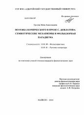 Диссертация по филологии на тему 'Поэтика комического в прозе С. Довлатова: семиотические механизмы и фольклорная парадигма'