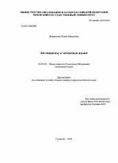 Англицизмы в чеченском языке автореферат и диссертация по  Диссертация по филологии на тему Англицизмы в чеченском языке